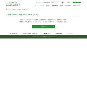 財務報告に係る内部統制報告制度に関するインターネット・アンケート集計結果[速報]
