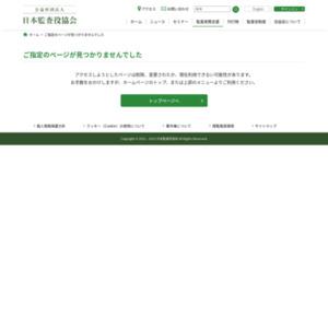 「財務報告内部統制報告制度」に関するインターネット・アンケートの調査結果