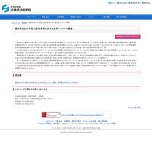 関西を訪れた外国人旅行者等に対する生声アンケート調査