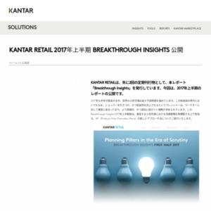 KANTAR RETAIL BREAKTHROUGH INSIGHTS 2017年上半期版