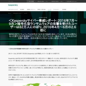 Kasperskyサイバー脅威レポート:2016年7月~9月