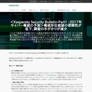 2017年サイバー脅威の予測