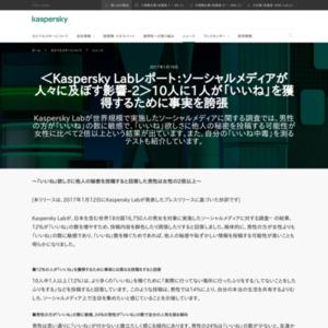 Kaspersky Labレポート:ソーシャルメディアが人々に及ぼす影響-2