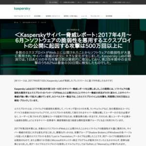 Kasperskyサイバー脅威レポート:2017年4月~6月