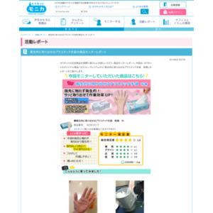 衛生的に取り出せるプラスチック手袋モニターレポート