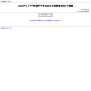 2008年3月卒「新規学卒者決定初任給調査結果」