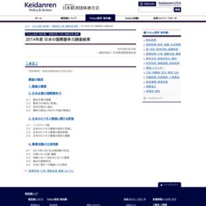 2014年度 日本の国際競争力調査