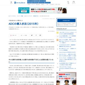 ADCの導入状況(2015年)