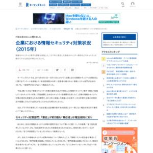 企業における情報セキュリティ対策状況(2015年)