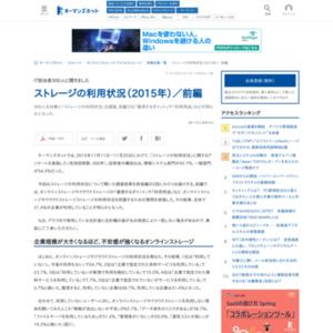 ストレージの利用状況(2015年)・前編