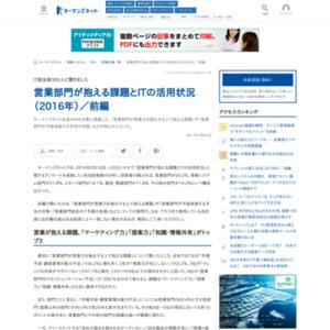 営業部門が抱える課題とITの活用状況(2016年)・前編