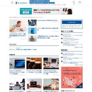 企業におけるIT戦略面での優先事項(2011年)