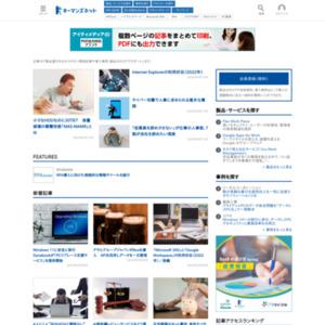 業務用スマートフォンの導入状況(2013年)