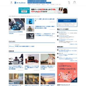 企業におけるWebサイトの閲覧規制