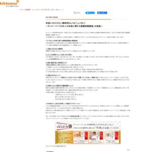 日本人の和食に関する意識実態調査