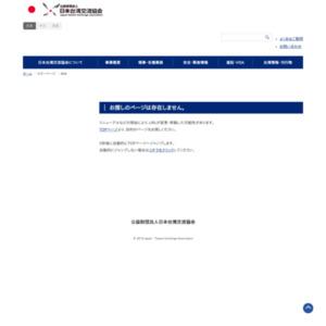 第三回台湾における対日世論調査(2011年度)