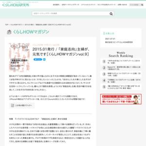 くらしHOW マガジン vol.09