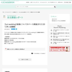 【Lei wedding】結婚についてのベース調査2012(2012年/近畿圏)