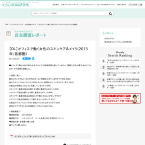 【OL】オフィスで働く女性のスキンケア&メイク(2013年/首都圏)