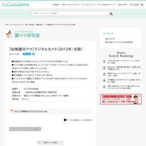 【幼稚園児ママ】デジタルカメラ(2012年/全国)