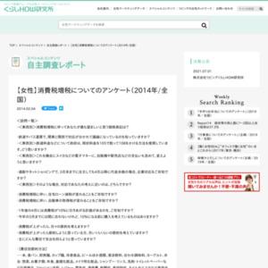 【女性】消費税増税についてのアンケート(2014年/全国)