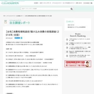 【女性】消費税増税直前!駆け込み消費の実態調査(2014年/全国)