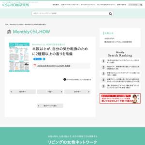 MonthlyくらしHOW2014年5月号