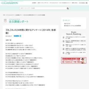 【OL】OLの24時間に関するアンケート(2014年/首都圏)