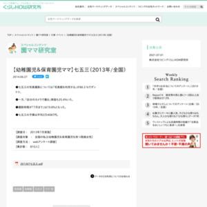 【幼稚園児&保育園児ママ】七五三(2013年/全国)