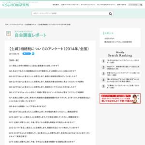 【主婦】相続税についてのアンケート(2014年/全国)