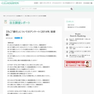 【OL】「銀行」についてのアンケート(2014年/首都圏)