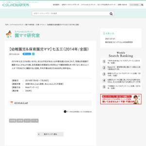 【幼稚園児&保育園児ママ】七五三(2014年/全国)