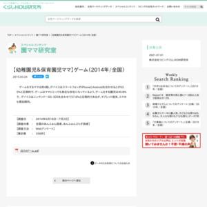 【幼稚園児&保育園児ママ】ゲーム(2014年/全国)