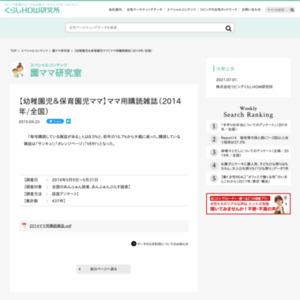 【幼稚園児&保育園児ママ】ママ用購読雑誌(2014年/全国)