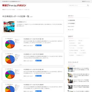平成27年(2015年)08月の中古車統計レポート(国産車)