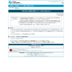平成26年の九州経済の動向(リサーチ九州)