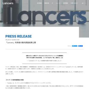 「Lancers」利用者の動向調査