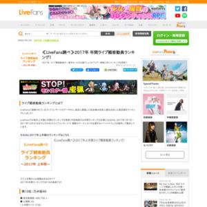 2017年 年間ライブ観客動員ランキング!