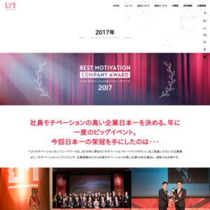 Best Motivation Company Award 2017