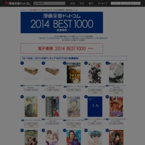 漫画全巻ドットコム 2014年間ランキングBEST1000