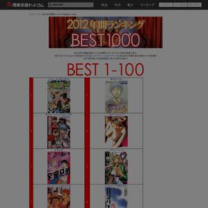 2012年 漫画全巻ドットコム年間ランキングベスト1000