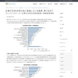企業の女性活用推進施策 調査