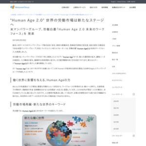 労働白書「Human Age 2.0 未来のワークフォース」