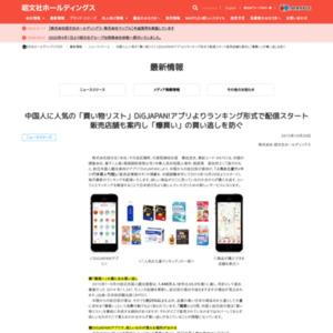 中国人に人気の「買い物リスト」