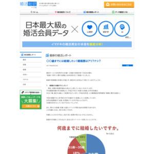 IBJ婚活総研