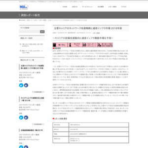 主要キャリアのネットワーク投資戦略と通信インフラ市場 2018年版