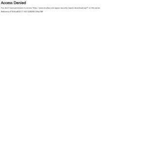 モバイル・セキュリティ:マカフィー消費者動向レポート