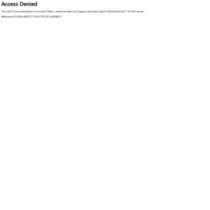 McAfee脅威レポート:2014年第2四半期