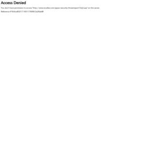 McAfee脅威レポート:2012年第3四半期