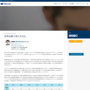 資格試験で流行を見る ~ 企業年金・アクチュアリー編